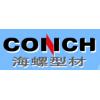 蕪湖海螺型材科技股份有限公司