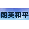 北京朗英和平装饰有限公司