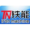 济南铁能机械有限责任公司