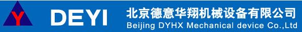 北京德意华翔机械设备有限公司