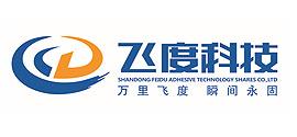山东飞度胶业科技股份有限公司